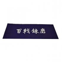 日本製面手拭(百戰鍊磨字樣)