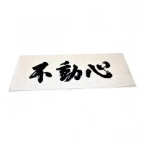 日本製面手拭(不動心字樣)