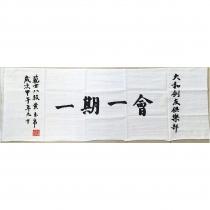 日本製面手拭(一期一會字樣)