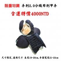 限量特賣-2.0分織布刺甲手