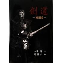 劍道-KENDO
